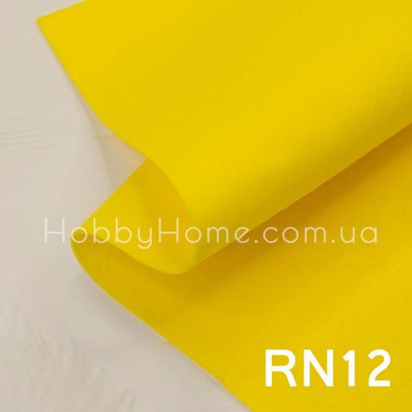 Фетр корейський м'який 1,2мм RN12 Яскраво-жовтий