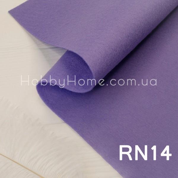 Фетр корейський м'який 1,2мм RN14 Фіолетовий
