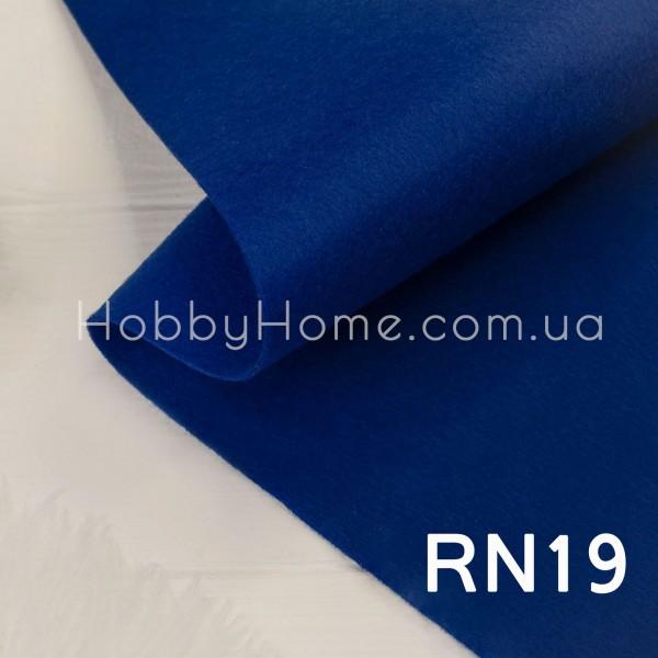 Фетр корейський м'який 1,2мм RN19 Синій