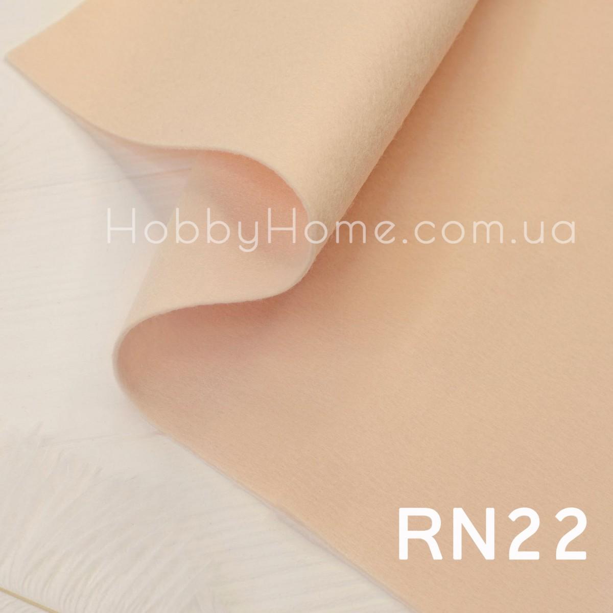 Фетр корейський м'який 1,2мм RN22 Ніжно тілесний