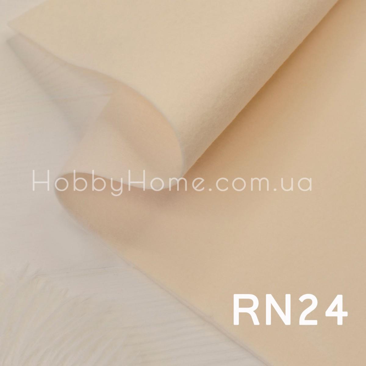 Фетр корейський м'який 1,2мм RN24 Молочний