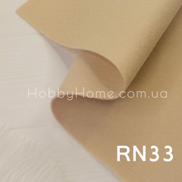 Фетр корейський м'який 1,2мм RN33 Пісочний