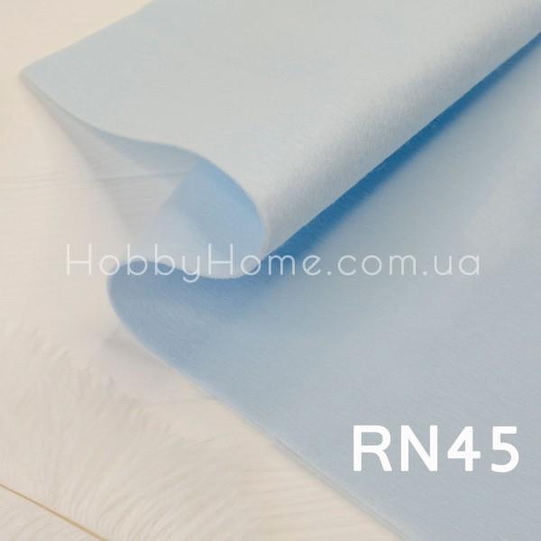 Фетр корейський м'який 1,2мм RN45 Світло голубий