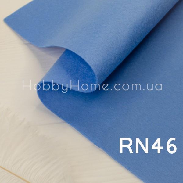 Фетр корейський м'який 1,2мм RN46 Світло синій