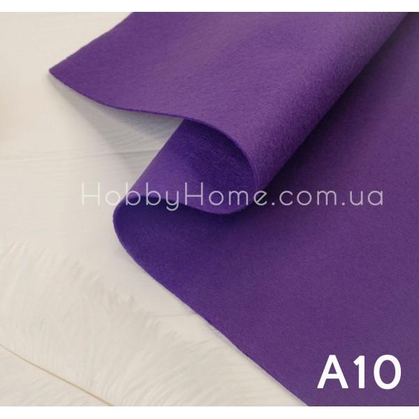 Фетр корейський м'який 1,2мм A10 Темно фіолетовий